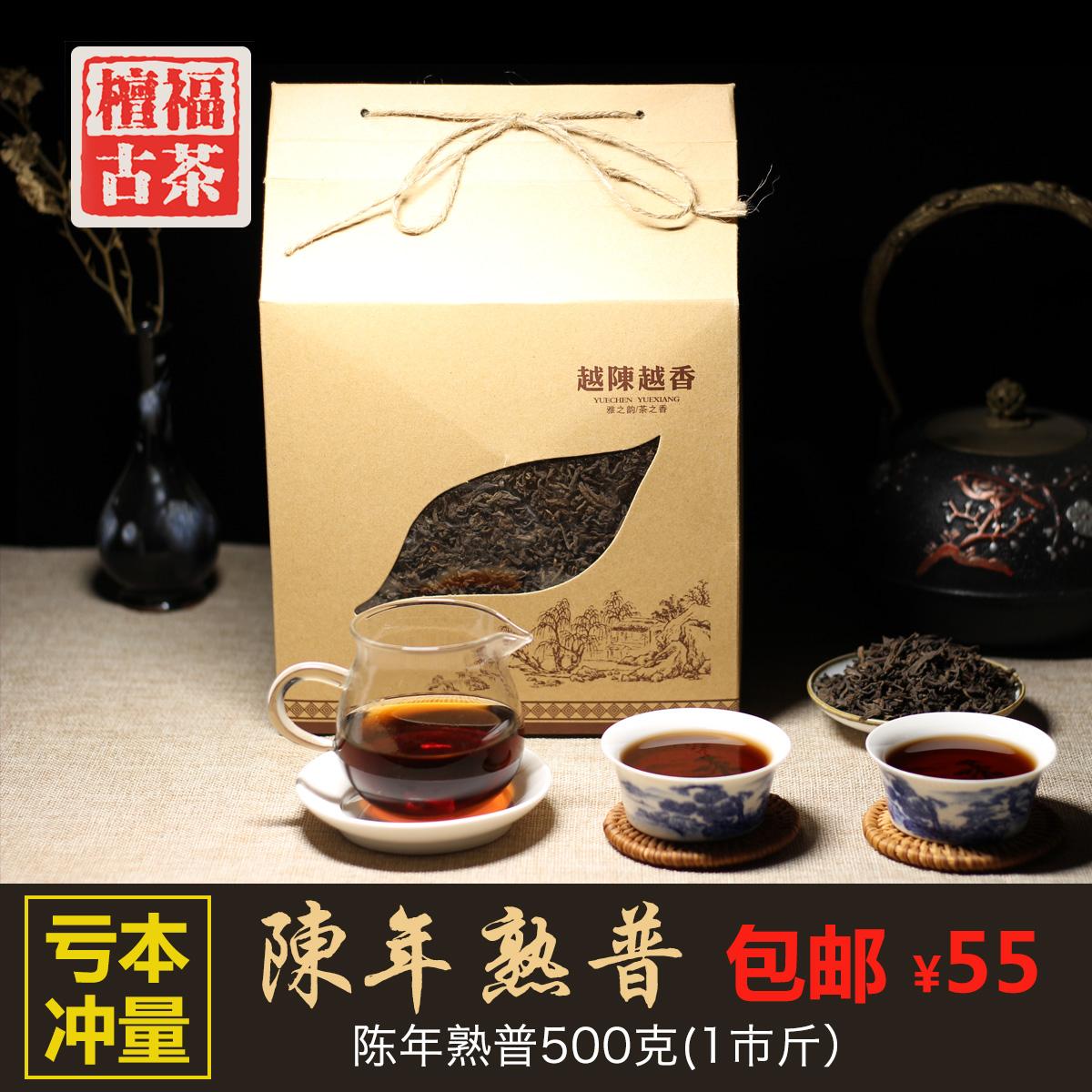 云南普洱茶熟茶特级陈年熟普500克 宫廷勐海味茶叶 厂家直销包邮