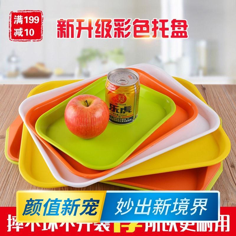 塑料托盘快餐。茶盘盘子汉堡托盘托盘加厚中式彩色水果盘酒店