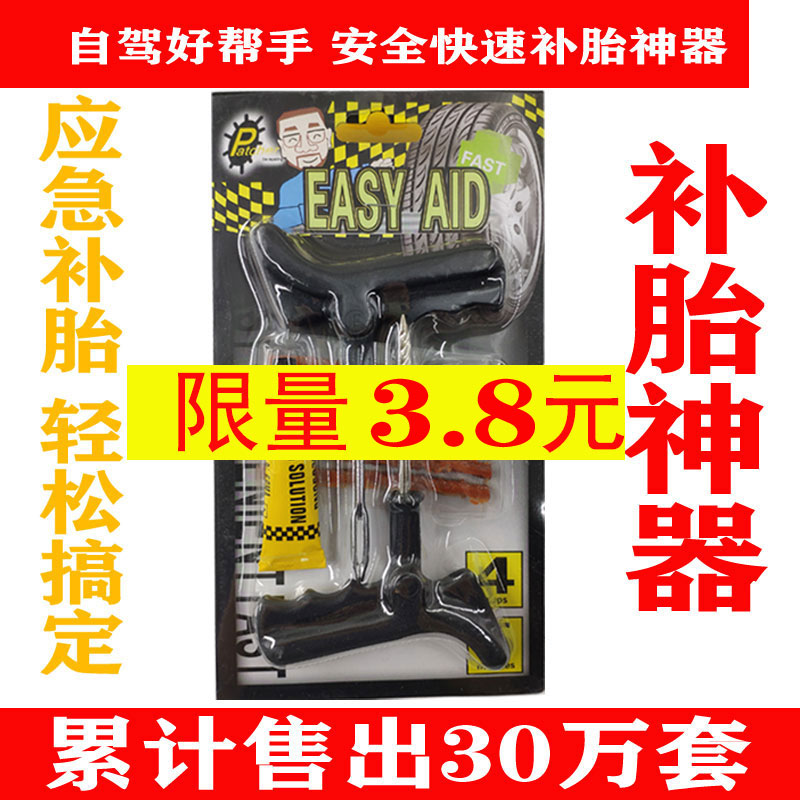 Vehicle tire repair kit vacuum tire motorcycle electric vehicle special emergency rubber strip quick glue liquid artifact