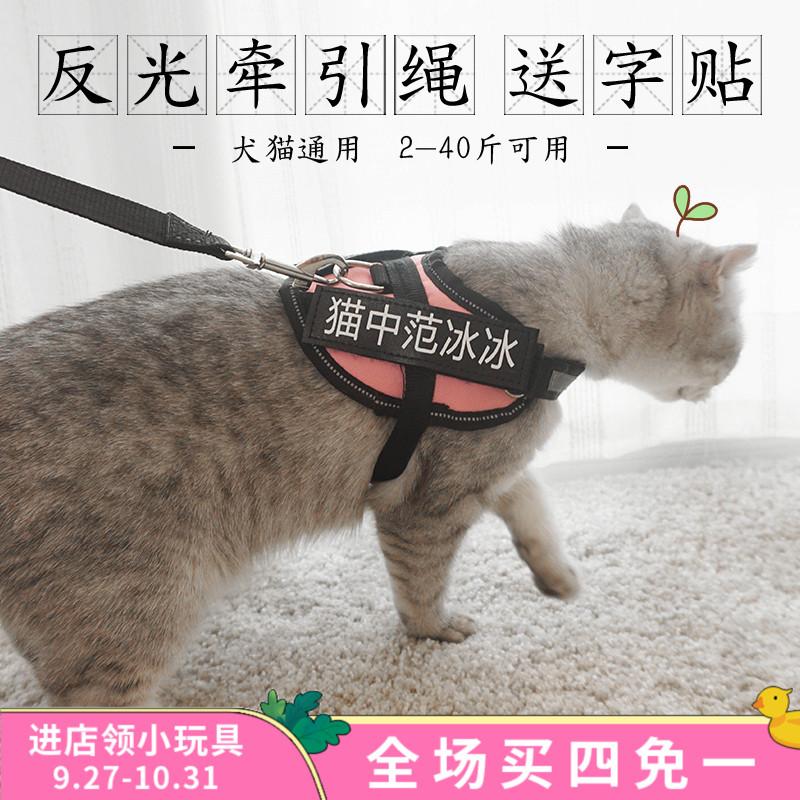 个性宠物狗狗胸背心式牵引绳遛绳子12月12日最新优惠