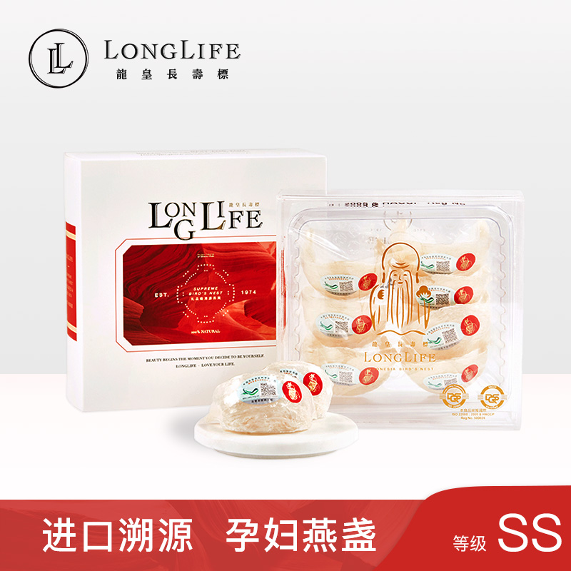 Longhuang long life standard source code birds nest dry lamp Indonesia authentic birds nest beauty and beauty SS standard lamp 50g