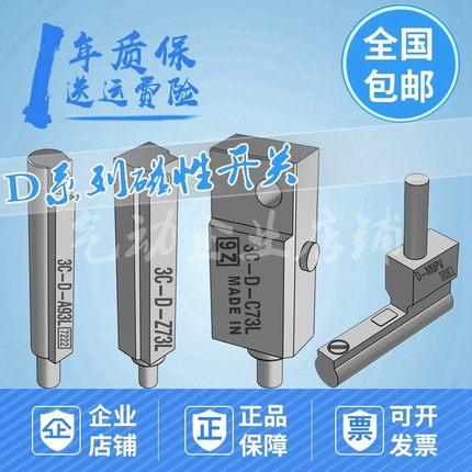 磁性开关3C-D-M9B-A93-C73-Z73-A73-M9N-M9P-F8B-A54/Y59A/BL/VL