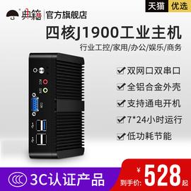典籍迷你主机四核j1900家用办公微型电脑酷睿i3i5i7嵌入式工控机双网双串无风扇minipc linux小主机工控电脑图片