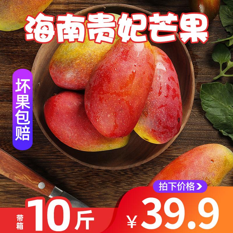 海南贵妃芒果9斤净果包邮新鲜当季应季水果红金龙芒大忙果10图片