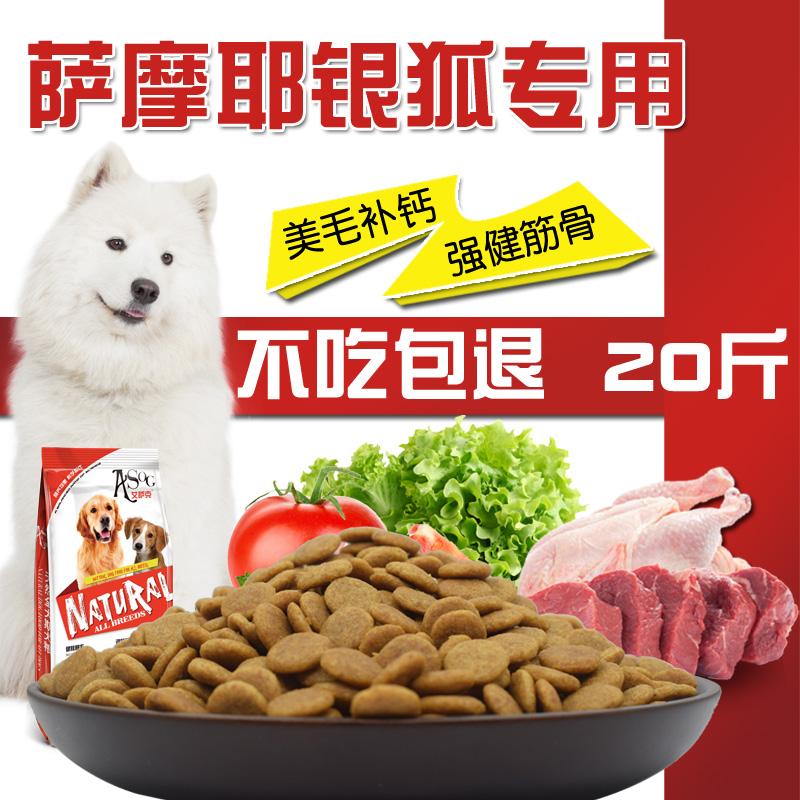 狗粮10kg20斤萨摩耶银狐专用中型犬成犬幼犬通用型美毛补钙去泪痕