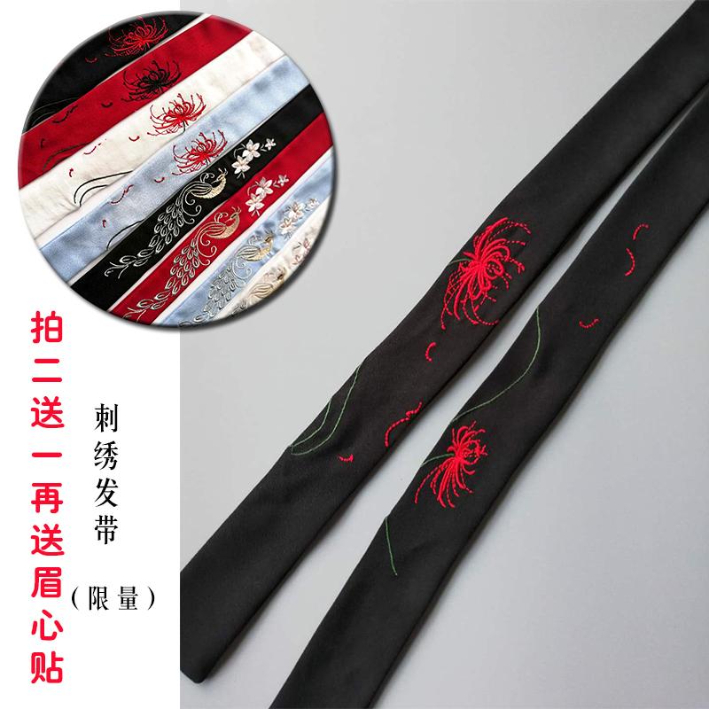 (用38.5元券)古风刺绣民族风彼岸花曼珠沙华发带
