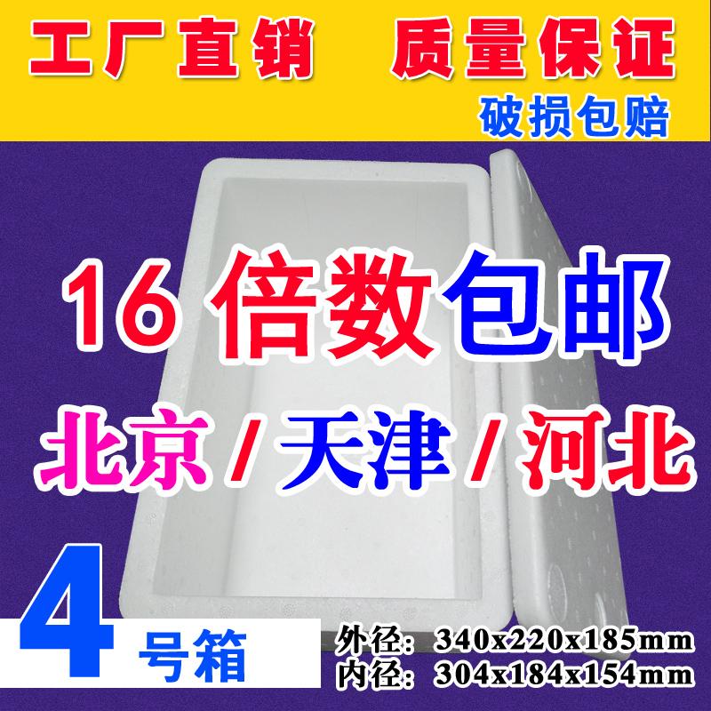 邮政泡沫箱4号生鲜果蔬海鲜乳品食品冷藏保鲜箱大号