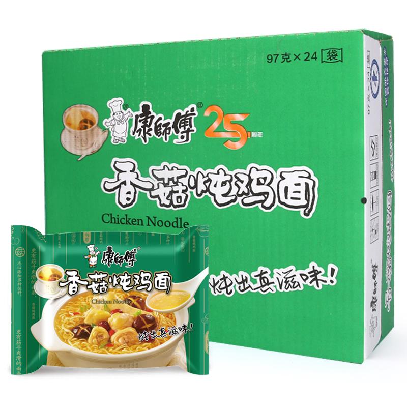 52.00元包邮康师傅经典香菇炖鸡面97g*24包袋装泡面方便面整箱