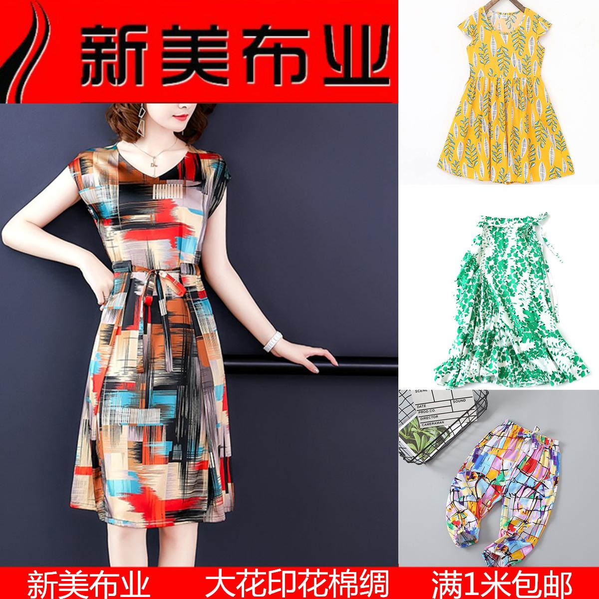 高档棉绸布料绵绸面料人造棉布料连衣裙夏季服装睡衣布料舒香绸