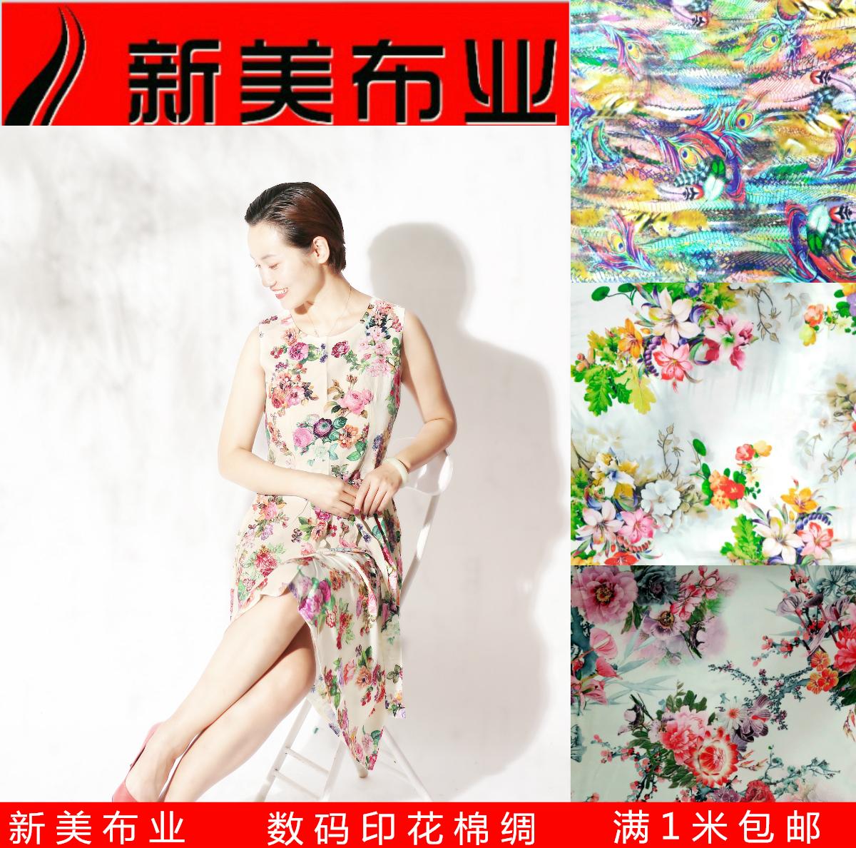 高档绵绸棉绸数码印花真丝棉绸面料芦荟棉人造棉布连衣裙睡衣布料