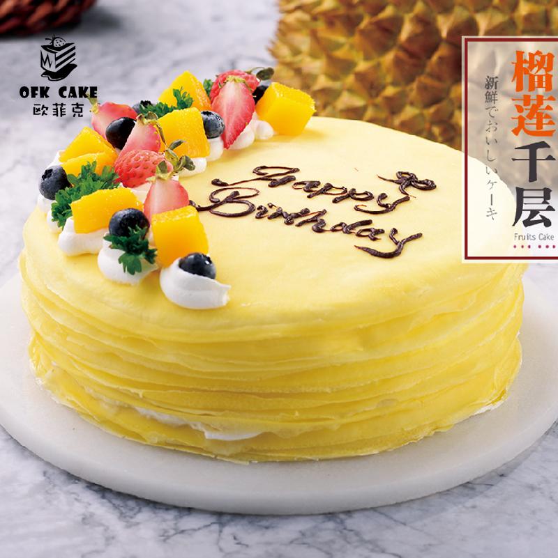 榴莲芒果班戟千层长春哈尔滨沈阳西安天津大连生日蛋糕同城