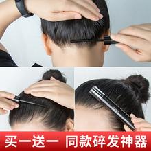 芭思蔻碎发神器整理膏小碎头发防毛躁蓬松儿童毛发固定型发蜡棒女