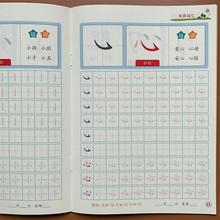 幼儿园中大学前班笔顺笔画描红本 偏旁部首描红儿童启蒙初学者写