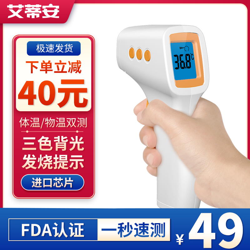 Electronic thermometer household precision infant probe infrared medical temperature measurement ear temperature forehead temperature gun