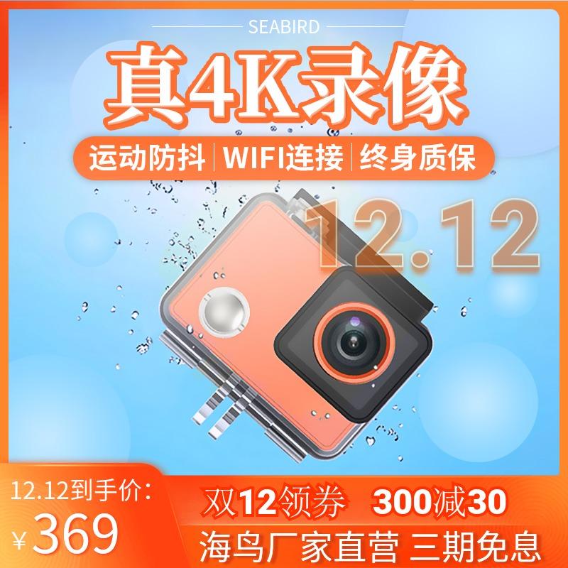 Seabird 4K Sports Camera outdoor riding anti shake waterproof diving HD Sports Camera pocket camera