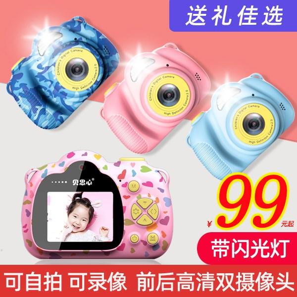 儿童数码照相机玩具可拍照宝宝迷你卡通新年生日礼物