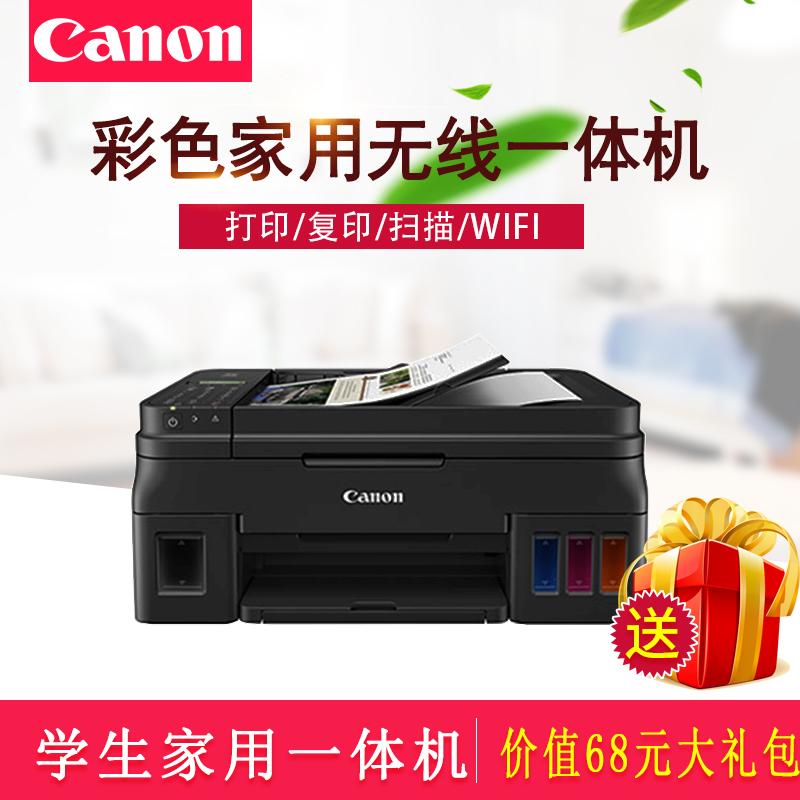 佳能G4810墨仓式多功能打印复印扫描传真连供加墨式一体机无线办公家用照片文件资料作业
