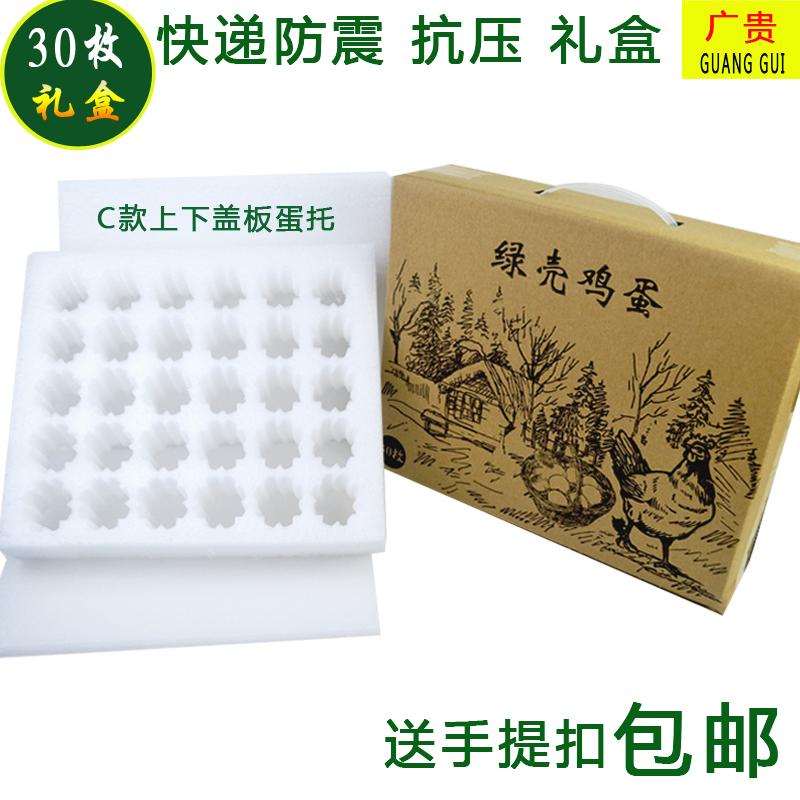 30枚绿壳土鸡蛋防震快递包装盒珍珠棉蛋托手提礼盒定制包装