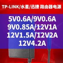 TPLINK无线路由器电源5V0.6A9V0.6A9V0.85A12V1A12V1.5A12V2A12V4.2A电源适配器电源线通用型