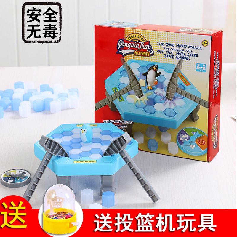 限30000张券砸敲冰块拯救企鹅破冰台打益智玩具