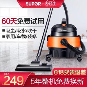 领80元券购买苏泊尔家用小型手持式强力吸尘器