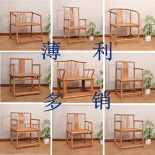 新中式仿古老榆木扶手太师椅子白茬实木餐椅白坯原木家具圈椅