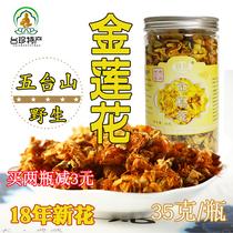 克罐装包邮35山西五台山特产金莲花茶野生特级新品茶叶代用花草茶