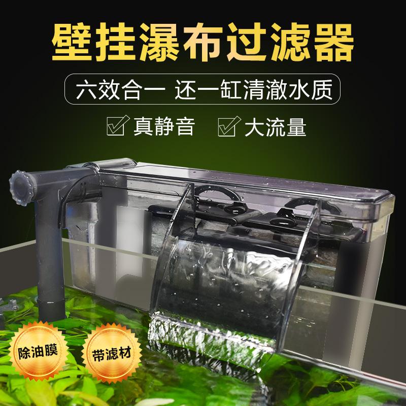 鱼缸瀑布过滤器增氧静音水族箱外挂壁挂式外置带过滤盒除油膜