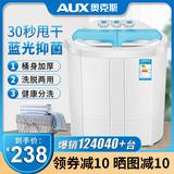 奥克斯洗衣机小型迷你洗脱一体家用双桶双缸婴儿童内衣半全自动