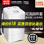 奥克斯洗衣机小型迷你婴儿童大容量单筒桶家用半全自动洗脱一体