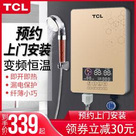 TCL即热式电热水器电家用小型变频恒温电热淋浴器速热澡机壁挂式图片