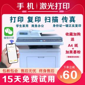 激光打印机三星4521惠普二手复印扫描一体黑白家用办公小型学生A4