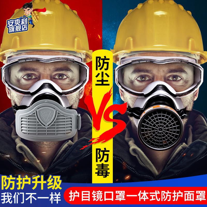 安爽利 KN95级别 眼镜+口罩一体 防毒面具