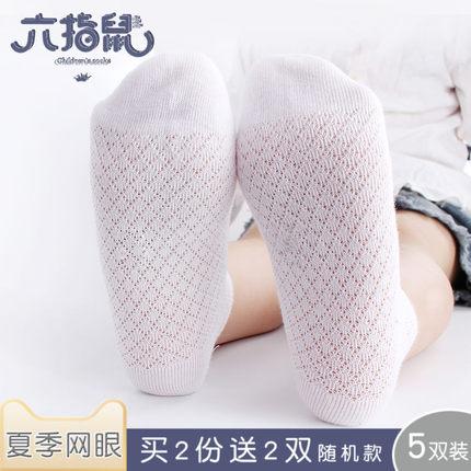 六指鼠儿童袜子超薄夏季薄款纯棉婴儿宝宝网眼袜男童夏天女童船袜