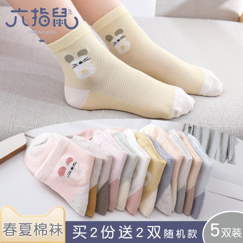 六指鼠春夏春秋春款夏季薄款纯棉袜薄棉儿童男童女童宝宝大童袜子