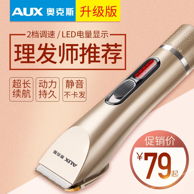 奥克斯理发器电推剪头发神器专业电推子大人电动剃头刀自己家用男