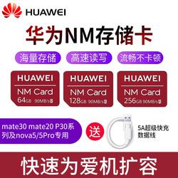 华为NM卡128gb存储卡256G大内存P40P30Pro扩展卡mate30手机mate20荣耀记忆卡nova5储蓄卡matepad Pro平板nano