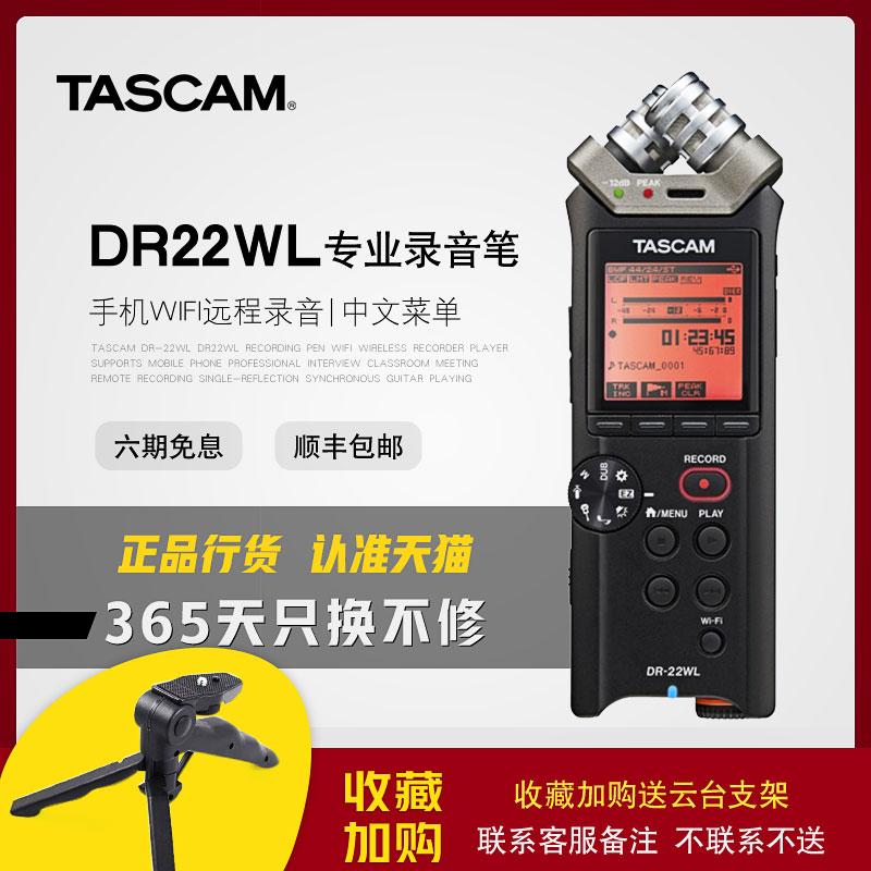 TASCAM DR-22WL DR22WL录音笔 WIFI无线录音机播放器 支持手机专业采访课堂会议远程录音 单反同步吉他弹唱 - 封面