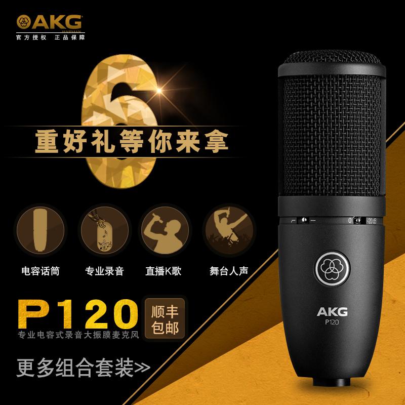 ?AKG/爱科技 P120专业人声配音电容麦克风 网络K歌主播直播大振膜话筒全民K歌快手话筒声卡套装手机喊麦通用
