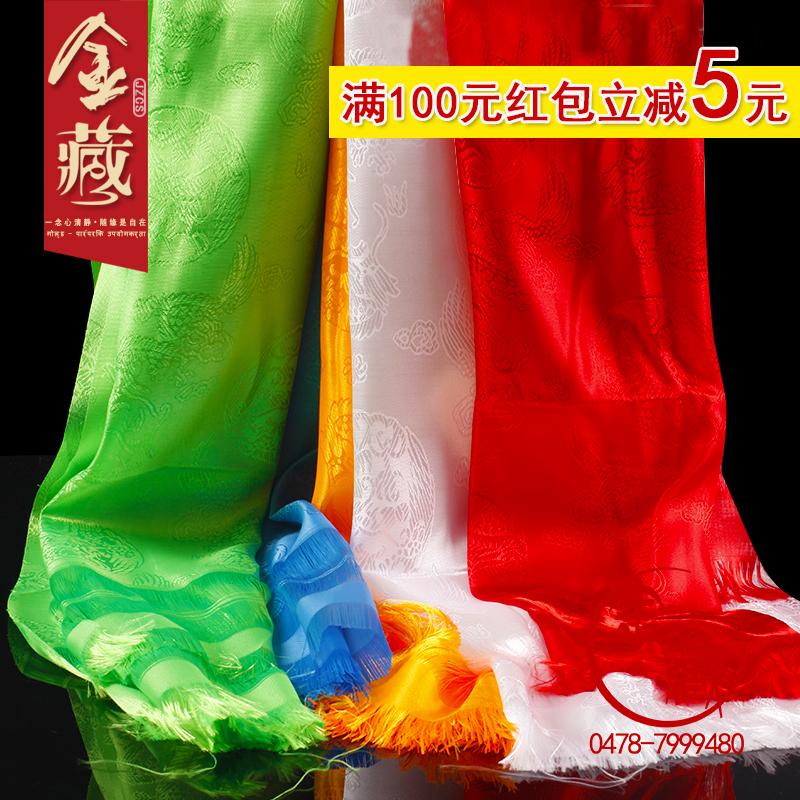 五色提花龙凤吉祥哈达蒙族西藏族藏传佛教用品民族敬献贵宾160*35