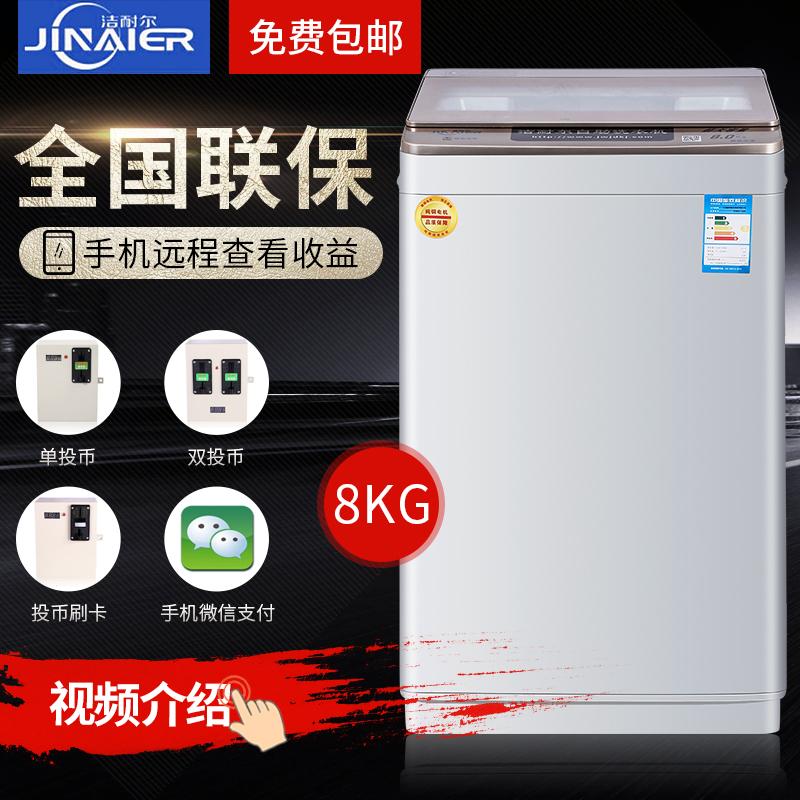 洁耐尔新品自助681015公斤洗衣机