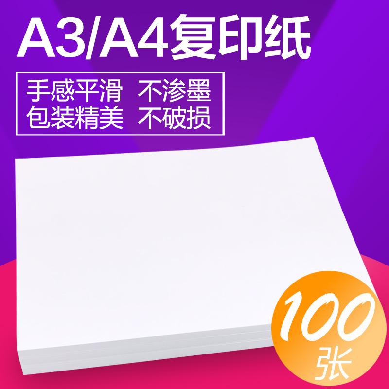 纸7.8元包邮A4打印复印纸a4纸70g办公用纸写字手稿白纸100张单包