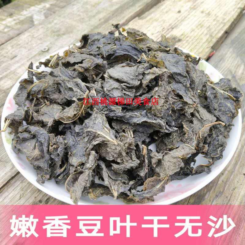 江西特产干货遂川农家菜干菜豆叶干手工自晒脱水蔬菜新菜干豆叶