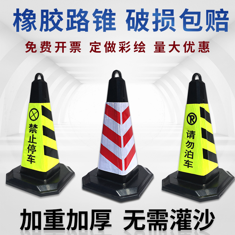 橡胶路锥70CM反光锥隔离墩请勿泊车路障锥雪糕桶禁止停车桩警示柱
