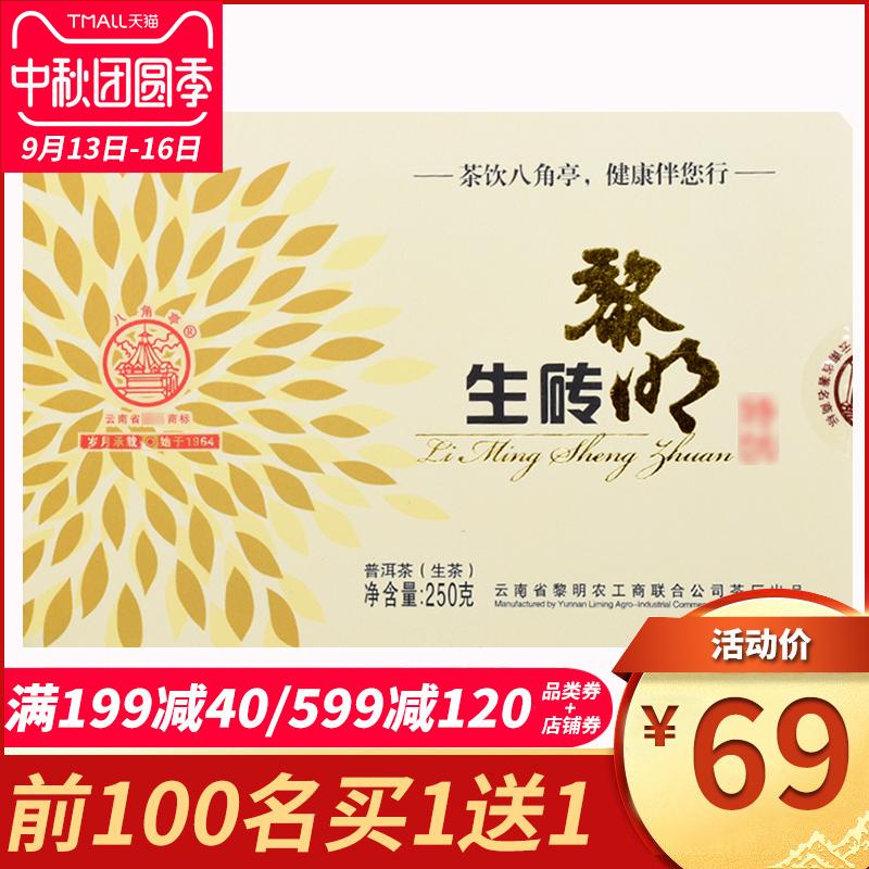 八角亭普洱茶生茶八角亭生砖云南勐海黎明茶厂250克茶砖砖茶茶叶