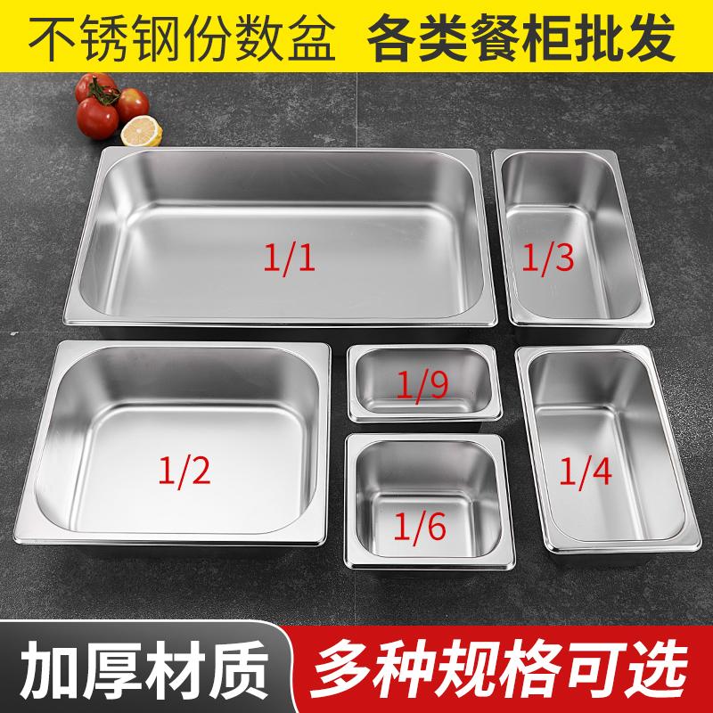 不锈钢份数盆自助餐保温台食物盆