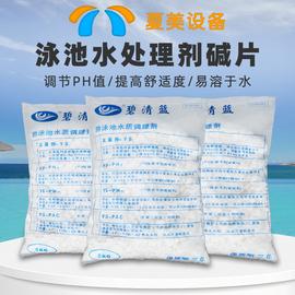 游泳池专用PH升高剂泳池水质酸碱值调节剂改善PH值碱片水处理药剂图片