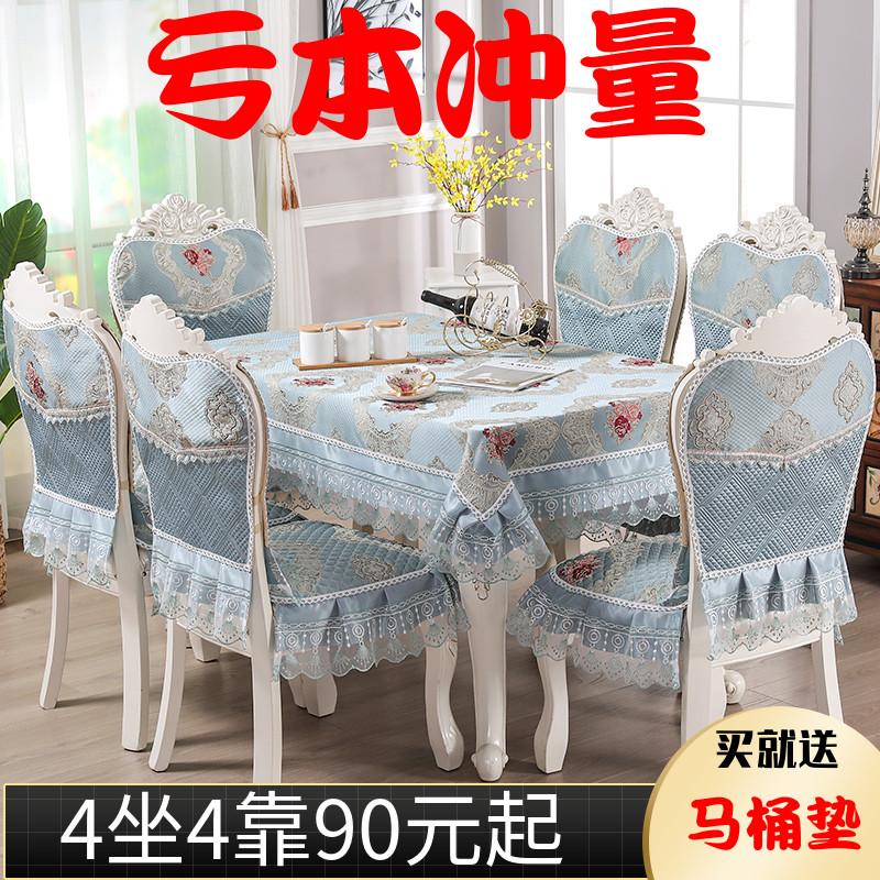 中式椅子垫加大蕾丝欧式套装椅子套
