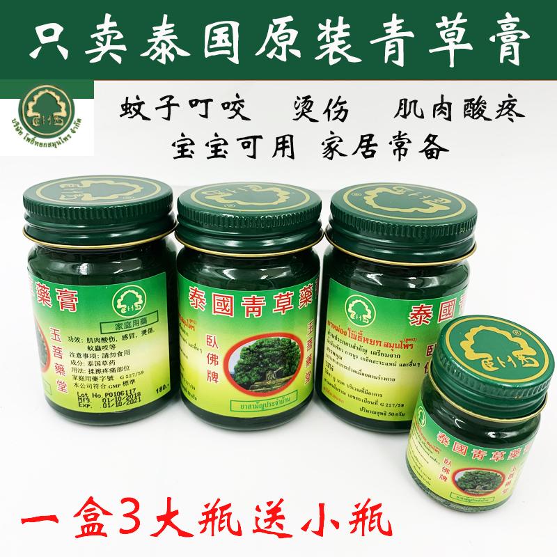 Защита от комаров Артикул 584026466126