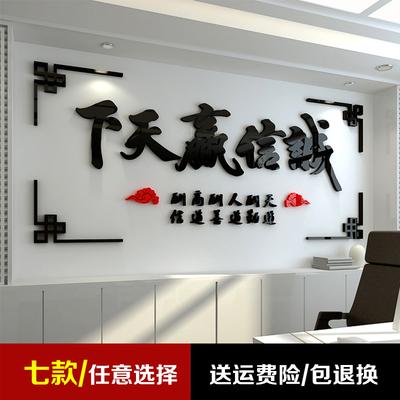 诚信赢天下亚克力3d立体墙贴纸办公室公司文化背景墙励志标语装饰